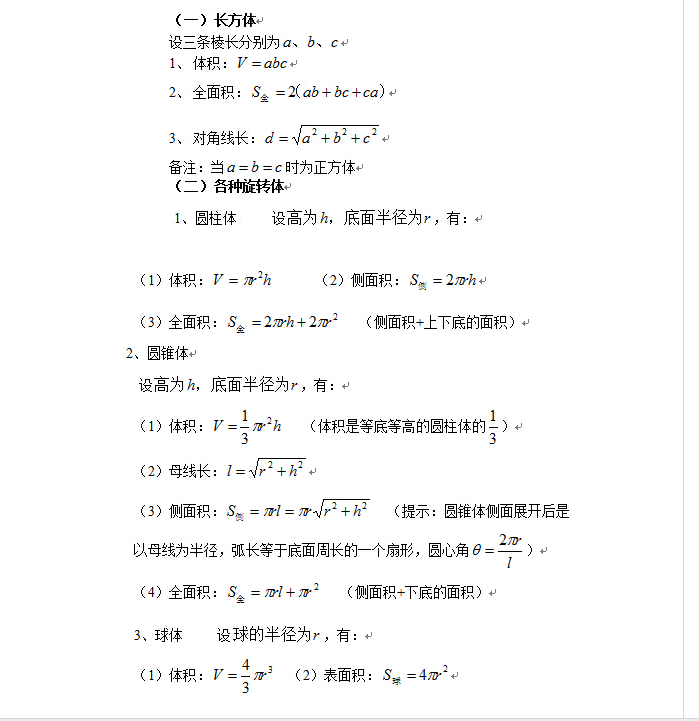 MPA常考数学公式