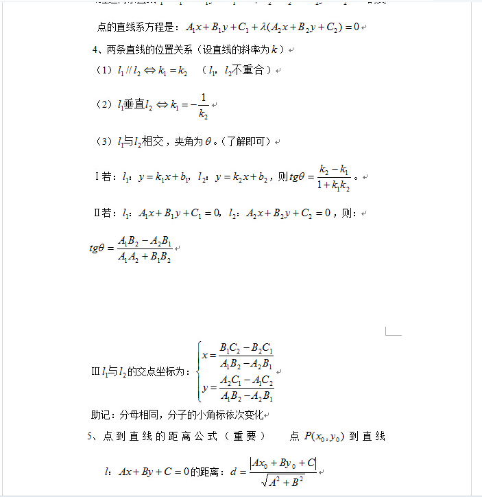 MPA 数学公式