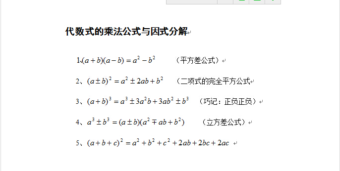 MPA 数学公式